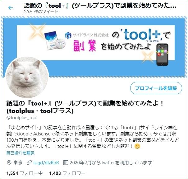 【tool+】Twitterから質問が相次いでいる・・!