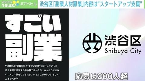 【やっぱ副業探してる?】渋谷区が募集した副業人材募集に応募殺到!200人以上の応募が・・