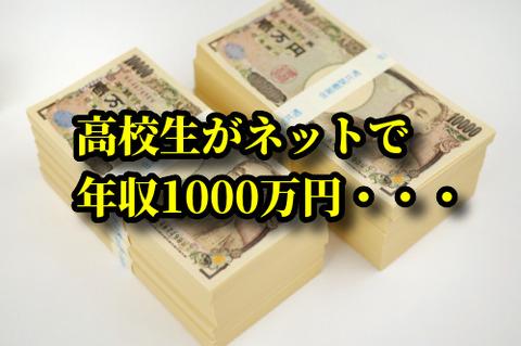【tool+】高校生がネットで年間1000万円の広告収入・・・