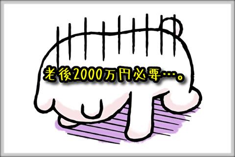 老後の2000万円問題を「tool+」で吹っ飛ばす!www
