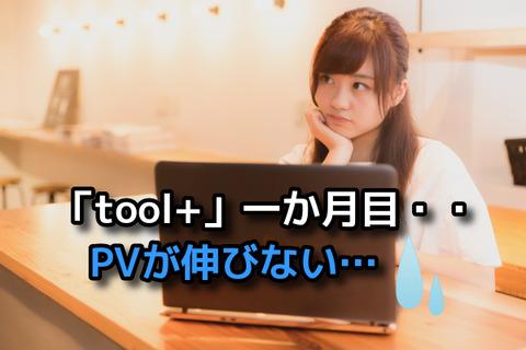 【tool+】PVが集まらない最初の頃はどうすればいい?・・・