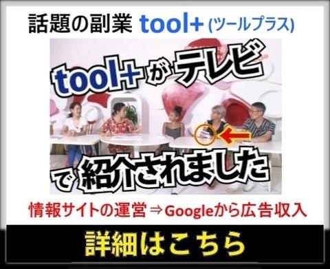 「tool+」がテレビで紹介されてた!(テレビ埼玉「東京女神コレクション ガール」にて)