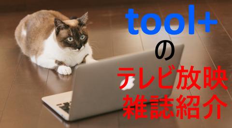 【tool+】過去のテレビ紹介動画と掲載雑誌記事