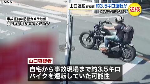 【tool+】元TOKIO・山口達也容疑者関連の記事でPV爆上げの流れ。