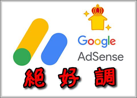 今月はGoogle AdSenseの収益、絶好調!