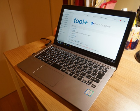 もう一台のPCにも「tool+」をインストール
