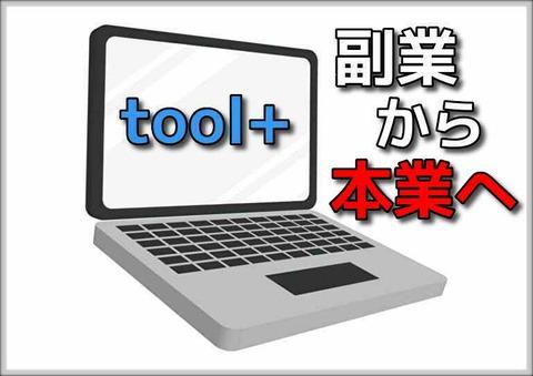 「tool+」3年目のユーザーさん、まもなく月間300万PV達成!