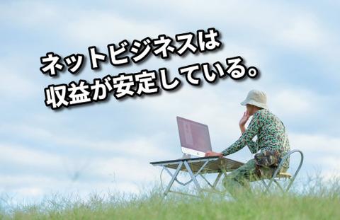 【tool+】ネットビジネスって収益が安定してる・・・