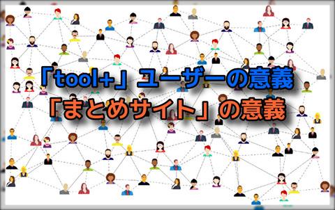 【tool+】「まとめサイト」の意義…。大阪府北部地震の時の事。