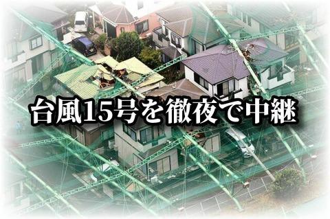【tool+】台風15号と徹夜の記事更新