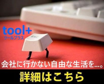 tool+KEY