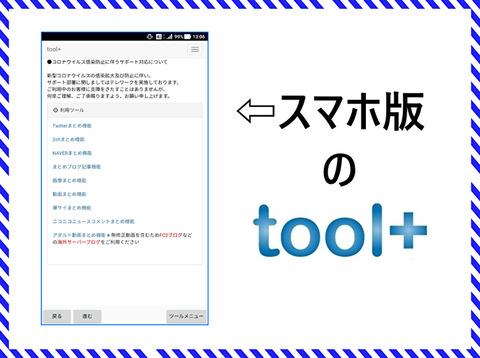 スマホでポチポチ「tool+」