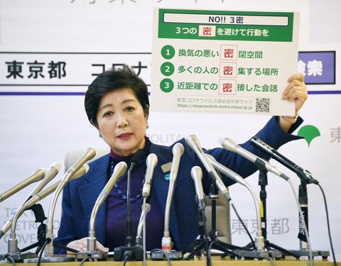 20200325-00000075-asahi-000-15-view